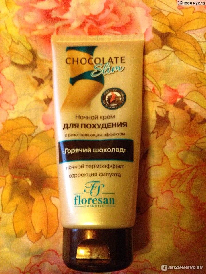 Chocolate slim крем актив от целлюлита отзывы