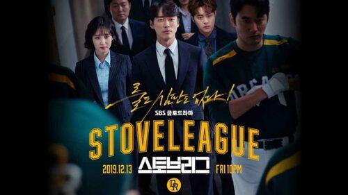[kdrama] Hot Stove League