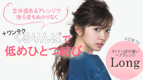 "Airi sur le site officiel du magazine ""Ray"""