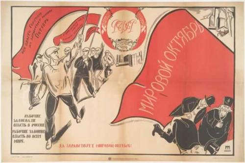 - Octobre 17 : 2017, Centenaire de la Russie Soviétique >> Pour les prolétaires, L'Histoire comme drapeau !