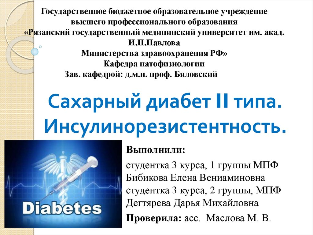 Сахарный диабет 1 и 2 типа презентация