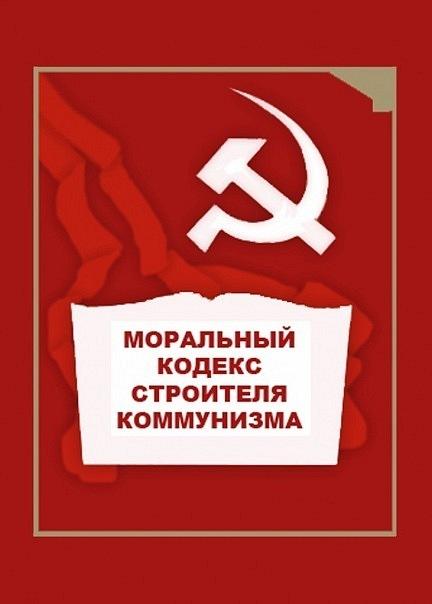 Le code moral du bâtisseur du communisme - PDF à télécharger