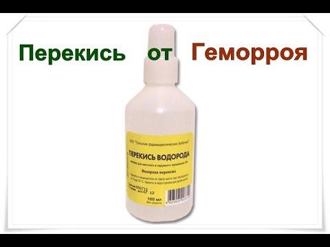 Внутренний геморрой лечение перекисью водорода
