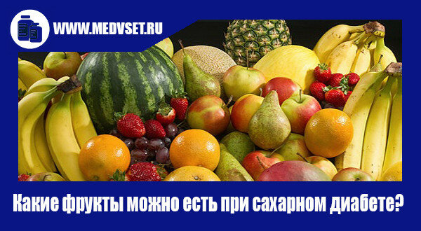 Сахарный диабет какие можно фрукты