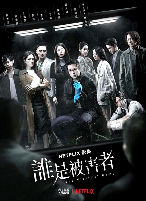 [twdrama] The victims' game