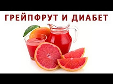 Грейпфрут и диабет видео
