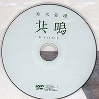 「12.04.2014」 Kyômei (共鳴)