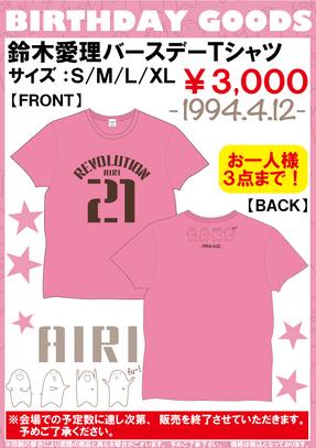 Airi SUZUKI présente le t-shirt pour son anniversaire