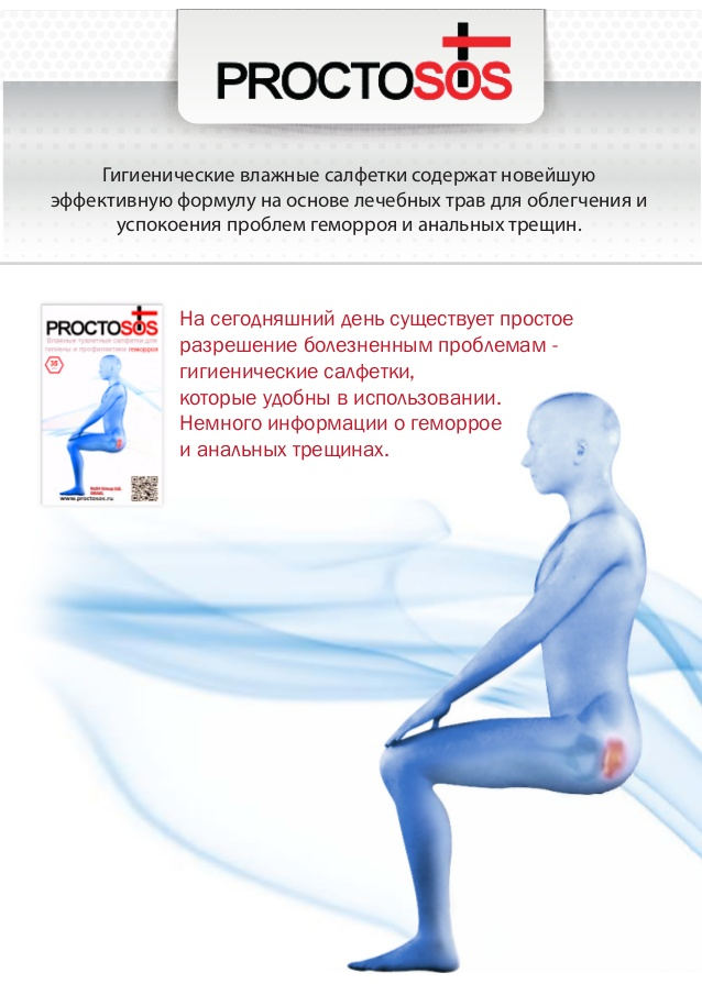 Салфеток от геморроя проктосос