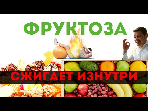 Фруктоза при диабете 2 типа отзывы